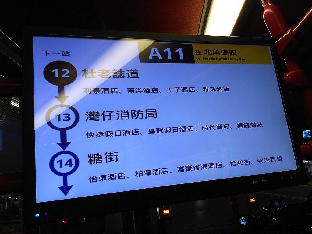 Hong Kong Bus A11 - Airport -> Victoria Park